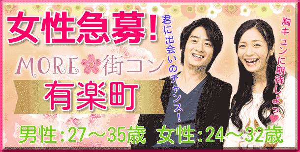 【有楽町の恋活パーティー】MORE街コン実行委員会主催 2018年5月3日