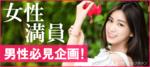 【水戸の恋活パーティー】キャンキャン主催 2018年4月29日