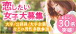 【松本の恋活パーティー】キャンキャン主催 2018年4月29日