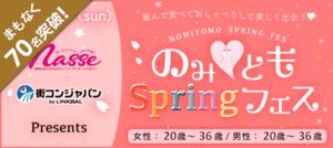 【天神の恋活パーティー】街コンジャパン主催 2018年4月29日