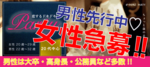 【八丁堀・紙屋町の恋活パーティー】e-venz(イベンツ)主催 2018年4月28日