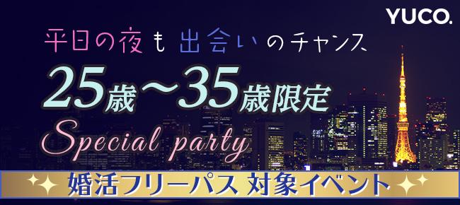 平日の夜も出会いのチャンス☆25才~35才限定スペシャル婚活パーティー♪@新宿 5/30