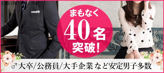 【三宮・元町の恋活パーティー】キャンキャン主催 2018年4月29日
