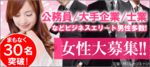 【横浜駅周辺の恋活パーティー】キャンキャン主催 2018年4月29日