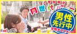 【船橋の恋活パーティー】株式会社Rooters主催 2018年4月22日
