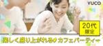 【新宿の婚活パーティー・お見合いパーティー】Diverse(ユーコ)主催 2018年5月27日