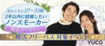 【新宿の婚活パーティー・お見合いパーティー】Diverse(ユーコ)主催 2018年5月20日
