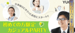 【新宿の婚活パーティー・お見合いパーティー】Diverse(ユーコ)主催 2018年5月22日