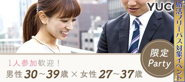 1人参加歓迎!男性30~39歳×女性27~37歳限定婚活パーティー@新宿 5/26