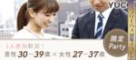 【新宿の婚活パーティー・お見合いパーティー】Diverse(ユーコ)主催 2018年5月26日