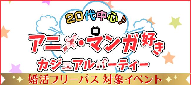 20代中心♪アニメ・マンガ好き限定カジュアル婚活パーティー@新宿 5/23