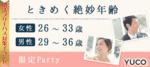 【新宿の婚活パーティー・お見合いパーティー】Diverse(ユーコ)主催 2018年5月25日