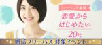 【新宿の婚活パーティー・お見合いパーティー】Diverse(ユーコ)主催 2018年5月24日