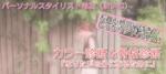 【東京都その他の自分磨き】rencotre主催 2018年4月22日