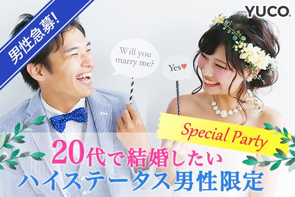 20代で結婚したい♪ハイステータス男性限定スペシャル婚活パーティー@梅田 6/2
