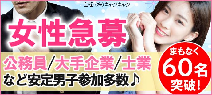 GW100名恋活祭!!恵比寿デザイナーズレストランde男女ALL20代限定×楽しい交流ゲーム付!!(絶品イタリアン&スパークリングワイン付)
