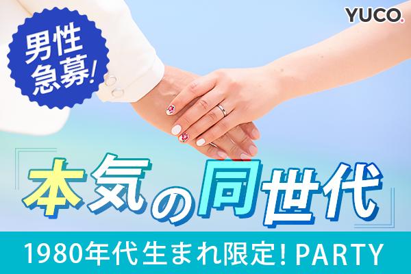80年代生まれ限定!本気の同年代婚活パーティー☆@梅田 6/2