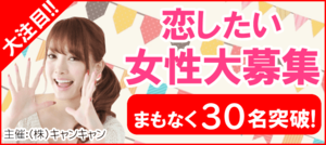 【高崎の恋活パーティー】キャンキャン主催 2018年4月30日
