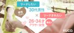 【心斎橋の婚活パーティー・お見合いパーティー】Diverse(ユーコ)主催 2018年6月2日