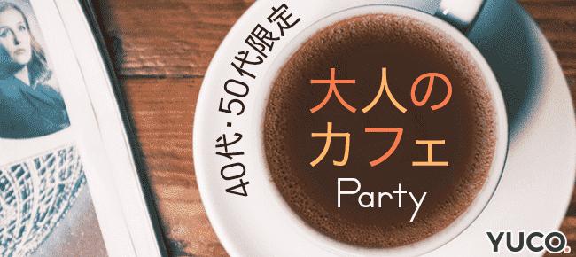 40代・50代限定☆大人のカフェ婚活パーティー@銀座 5/13