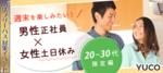 【烏丸の婚活パーティー・お見合いパーティー】Diverse(ユーコ)主催 2018年6月3日