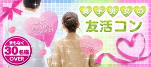 【岡山駅周辺の婚活パーティー・お見合いパーティー】DATE株式会社主催 2018年4月30日