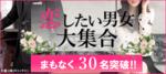 【静岡の恋活パーティー】キャンキャン主催 2018年4月28日