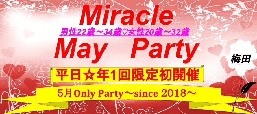 5月16日(水)Miracle May Party...