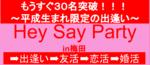 【梅田の恋活パーティー】株式会社PRATIVE主催 2018年5月21日