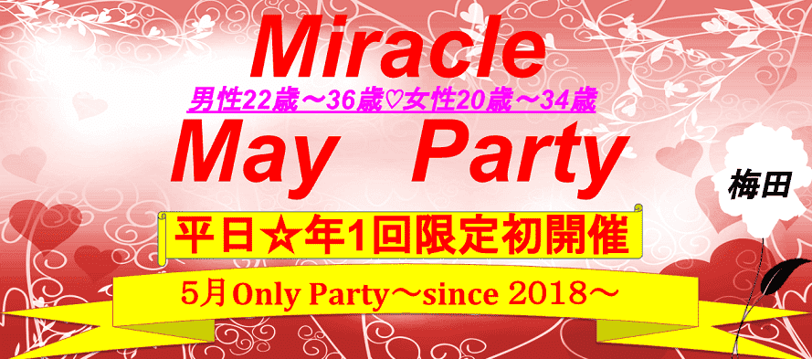 5月23日(水)Miracle May Party in 梅田 【平日☆年1回限定開催☆男女年の差Ver】~Summerに向けて~