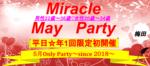 【梅田の恋活パーティー】株式会社PRATIVE主催 2018年5月23日