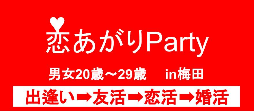 5月27日(日)恋あがりParty in 梅田 【月1回限定開催Party☆男女20代限定Ver 】~Summerーに向けて~