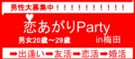【梅田の恋活パーティー】株式会社PRATIVE主催 2018年5月27日