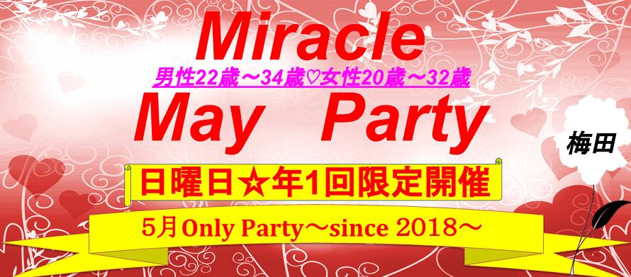 5月27日(日)Miracle May Party in 梅田 【日曜日☆年1回限定開催☆男女プチ年の差Ver】~Summerに向けて~