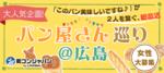 【八丁堀・紙屋町の恋活パーティー】街コンジャパン主催 2018年4月22日