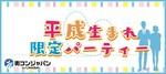 【八丁堀・紙屋町の恋活パーティー】街コンジャパン主催 2018年4月26日