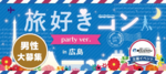【八丁堀・紙屋町の恋活パーティー】街コンジャパン主催 2018年4月28日