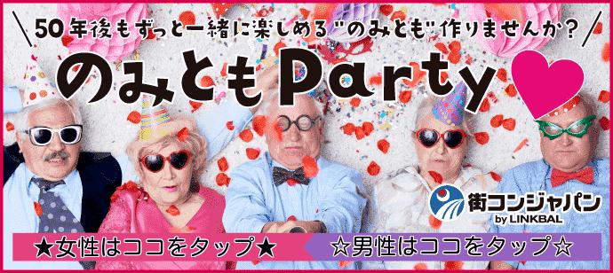 【のみとも作ろう】第3回みんなdeのみともParty in広島
