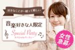 【渋谷の婚活パーティー・お見合いパーティー】Diverse(ユーコ)主催 2018年5月20日