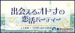 【八丁堀・紙屋町の恋活パーティー】街コンジャパン主催 2018年4月30日