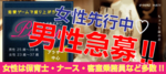 【梅田の恋活パーティー】e-venz(イベンツ)主催 2018年4月19日