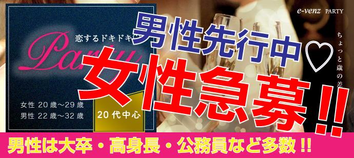 4月26日(木)【梅田】【20代中心だけどちょっと歳の差】【男性22-32歳】【女性20-29歳】初参加も安心の完全着席型!恋愛ゲームで盛り上がる