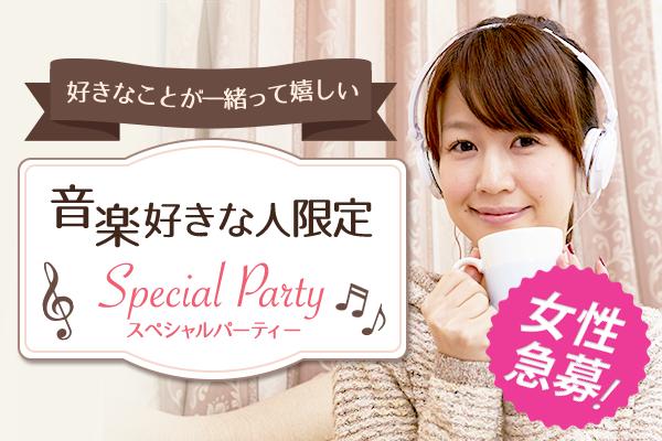 好きなことが一緒って嬉しい☆音楽好きな方限定婚活パーティー@渋谷 5/26