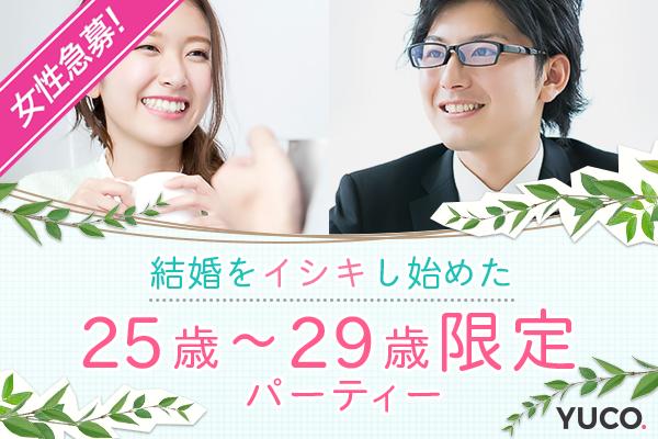 結婚をイシキし始めた☆男女ともに25歳~29歳限定婚活パーティー@渋谷 5/26