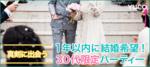 【渋谷の婚活パーティー・お見合いパーティー】Diverse(ユーコ)主催 2018年5月26日