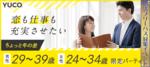 【横浜駅周辺の婚活パーティー・お見合いパーティー】Diverse(ユーコ)主催 2018年5月26日