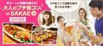 【栄の恋活パーティー】aiコン主催 2018年4月21日