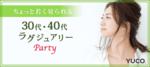 【銀座の婚活パーティー・お見合いパーティー】Diverse(ユーコ)主催 2018年5月27日
