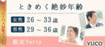 【横浜駅周辺の婚活パーティー・お見合いパーティー】Diverse(ユーコ)主催 2018年5月27日