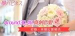 【梅田の婚活パーティー・お見合いパーティー】株式会社RUBY主催 2018年4月21日